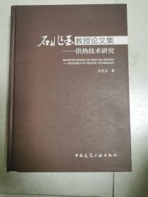 石兆玉教授论文集:供热技术研究