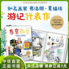 东京散步 弗洛朗夏福埃著 日本东京旅游攻略地图游记类旅行笔记手账异国生活书籍