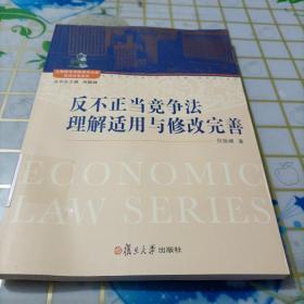 上海政法学院学术文库·经济法学系列:反不正当竞争法的理解适用与修改完善