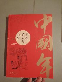 中国年:正在消失的记忆
