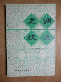 烹饪技术 /1979年 上海市饮食服务公司