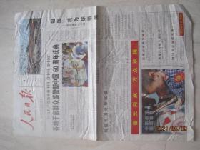 原版报纸:人民日报(2009年10月4日,4开,4版全,中华人民共和国大事记(下,1949——2009))(87376)