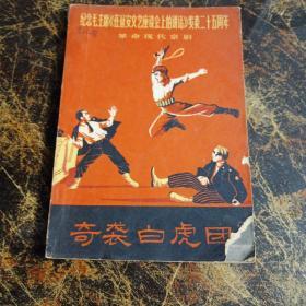奇袭白虎团-纪念毛主席《在延安文艺座谈会上的讲话》发表二十五周年(革命现代京剧)【32开】,