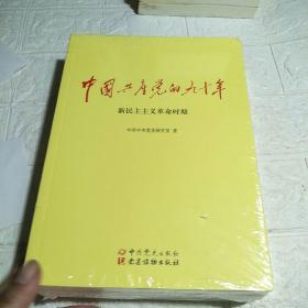 中国共产党的九十年 全三册  全新未开封