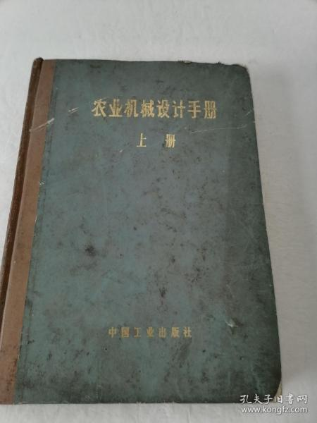 农业机械设计手册上册