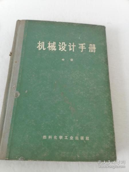 机械设计手册中册