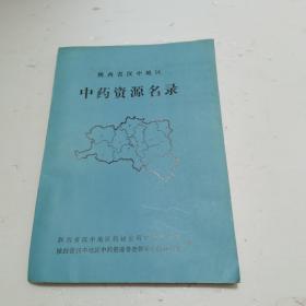 中药资源名录,陕西省汉中地区