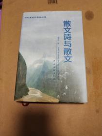 当代重庆作家作品选:散文诗与散文