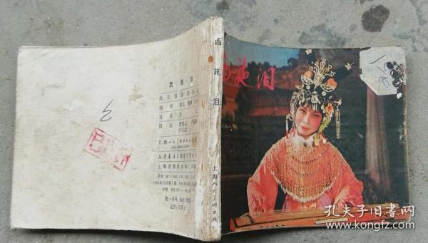 西施泪(64开,1981年10月上海1版1印98万册)