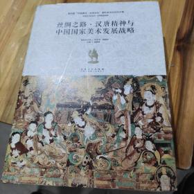 丝绸之路。汉唐精神与中国国家美术发展战略