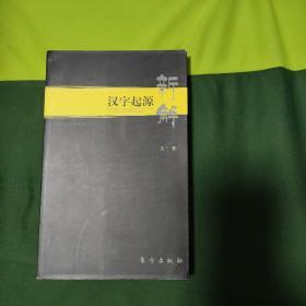 汉字起源新解:2008-2009探索手记