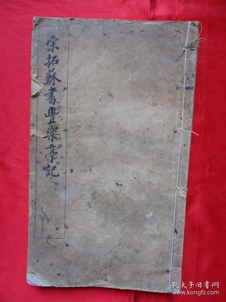 民国14年《宋拓苏书丰乐亭记》上海有正书局 大开大字