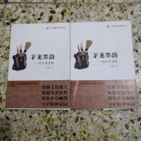 广东非物质文化遗产丛书·茅龙墨韵:白沙茅龙笔