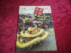 丝绸之路2007年 第2期 月刊