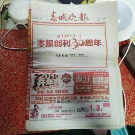 《春城晚报》2009年12月30日【带春城晚报创刊30周年特刊。共128版】