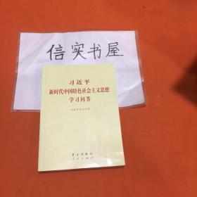 习近平新时代中国特色社会主义思想学习问答,