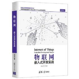 物联网——嵌入式开发实战