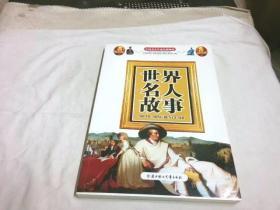 中国青少年成长新阅读:世界名人故事