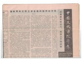 """中国文化书院学报 1988年9月10日第18期 海峡两岸比较文学发展的相同和不同/日本经济奇迹的文化背景/海明威的""""雄性""""/拉卡托斯的科学哲学思想/中美文化的比较-许烺光的基本假定/加拿大的社会科学/科学技术的社会问题和哲学问题/在语言的竞技场上-略论香港诗人黄河浪的语言创造/漫话文艺批评家"""