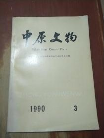 中原文物1990年第3期