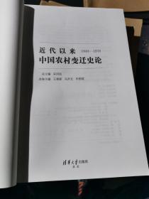 近代以来中国农村变迁史论(1949-1978)