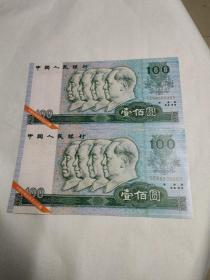 中国印钞造币厂票样 1990年第三套人民币100元、两张合售(百元编号TE58800460)