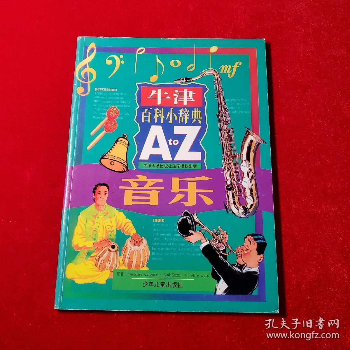 牛津百科小辞典(A to Z).音乐