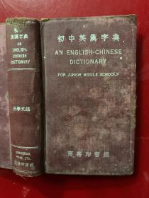 (民国版)初中英汉字典