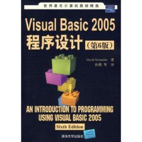 9787302145516-xz-世界计算机教材精选:Visual Basic 2005程序设
