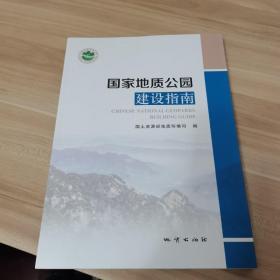 国家地质公园建设指南(内页如新)