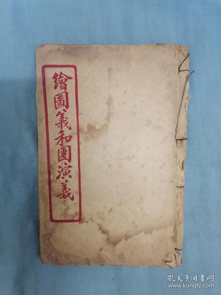 民国13年线装《绘图义和团演义》卷上卷下两册全,多插图,内容好