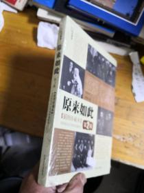 原来如此第2辑:清同治以后150年中国底本(插图珍藏本) 未拆封             N4