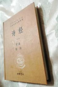 诗经(下册)雅颂(精装)中华经典名著全本全注全译