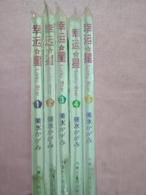 幸运星LuckyStar 12345 日本漫画1-5册