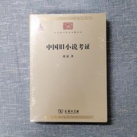 中国旧小说考证