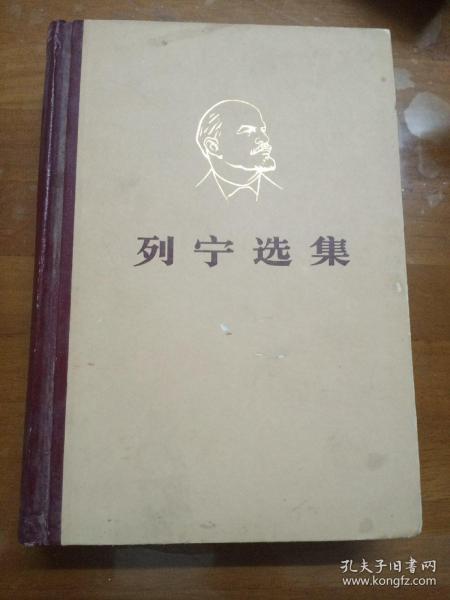 列宁选集(第三卷)