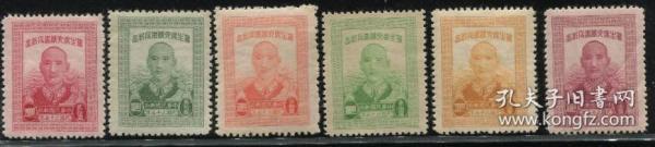 纪20 蒋主席六秩寿辰纪念邮票