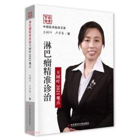 淋巴瘤精准诊治王树叶2021观点(精)/中国医学临床百家