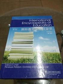 国际教育学百科全书(第3版)(第7卷)