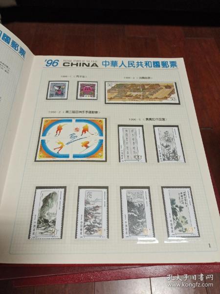 1996年册