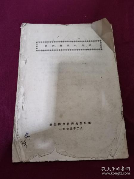解放前报纸目录 16开油印