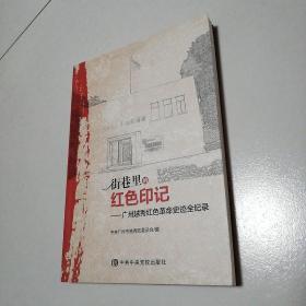 街巷里的红色印记  广州越秀红色革命史迹全纪录