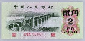 收藏级第三套人民币长江大桥平版贰角顺子号纸币PMG评级66收藏