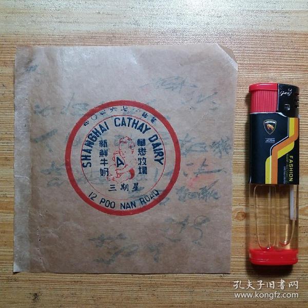 民国:牛奶品牌商标纸1张(华懋牧场,新鲜牛奶)