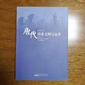 唐代商业文明与文学(一版一印)