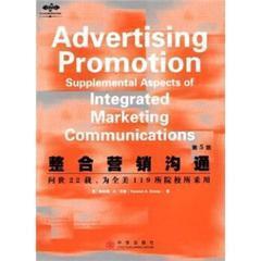 整合营销沟通