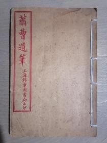 《萧曹遗笔》【4卷一册全  民国石印本】(32开线装)八品