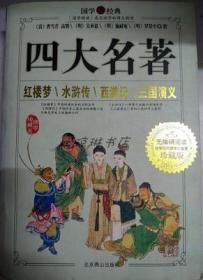 四大名著 北京燕山出版社