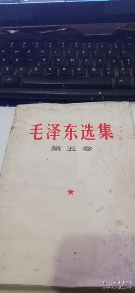 毛泽东选集第五卷∶