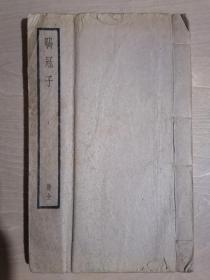 《 鹖冠子》(上中下3卷 一册全)【民国中华书局聚珍仿宋版 铅印本】八五品